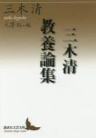 三木淸敎養論集