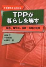 TPPが暮らしを壞す 雇用,食生活,保險.醫療の危機 1時間でよくわかる