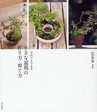 だれでもできる小さな盆栽の作り方.育て方