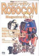 ロボコンマガジン NO.27