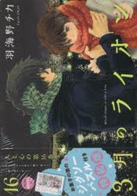 3月のライオン16卷 羽海野チカ描き下ろし「お菓子の國のジグソ-パズル」付き 特裝版