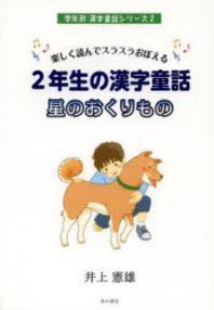 2年生の漢字童話星のおくりもの 樂しく讀んでスラスラおぼえる
