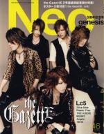 NEO GENESIS 46