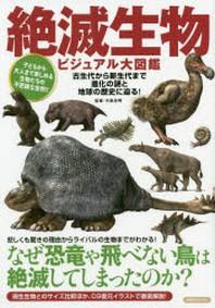 絶滅生物ビジュアル大圖鑑 古生代から新生代まで進化の謎と地球の歷史に迫る! 悲しくも驚きの理由からライバルの生物までがわかる!