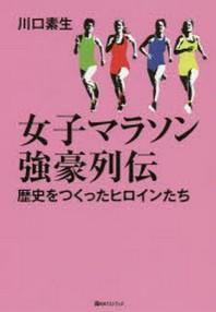 女子マラソン强豪列傳 歷史をつくったヒロインたち