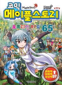 메이플 스토리 오프라인 RPG. 65