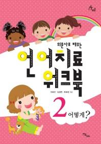 의문사로 배우는 언어치료 워크북. 2