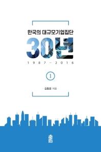 한국의 대규모기업집단 30년. 1