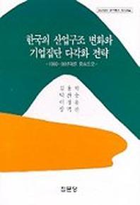 한국의 산업구조 변화와 기업집단 다각화 전략