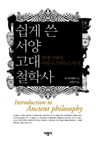 쉽게 쓴 서양 고대 철학사