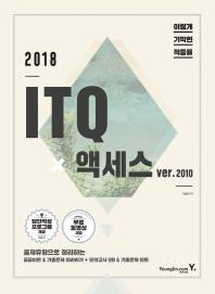 ITQ 엑세스 ver.2010(2018)