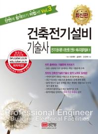 건축전기설비기술사. 3: 전기기초이론 및 분산형 전원과 에너지절약설비 등
