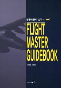 항공조종의 실무서(Flight Master Guidebook)