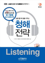 상급 듣기의 힘을 키우는 청해전략 LISTENING