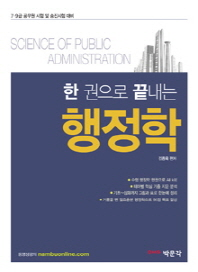 행정학(2015)
