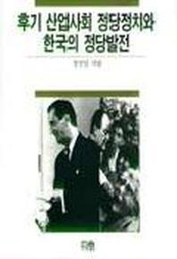 후기 산업사회 정당정치와 한국의 정당발전