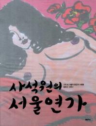 사석원의 서울연가