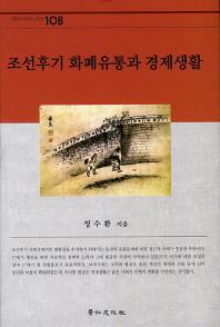 조선후기 화폐유통과 경제생활