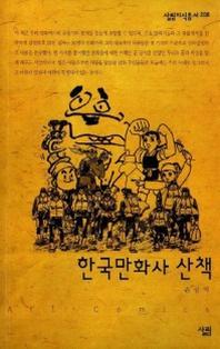 한국만화사 산책