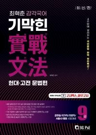2022 최혁춘 감각국어 기막힌 실전문법 특강 현대ㆍ고전 문법편
