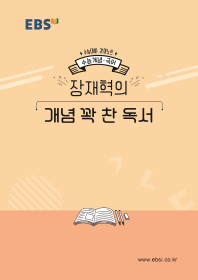 EBS 강의노트 수능개념 고등 국어 장재혁의 개념 꽉 찬 독서(2020 수능대비)