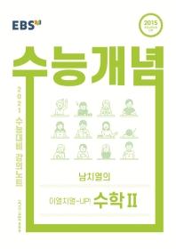 EBS 수능개념 강의노트 고등 남치열의 이열치열~UP! 수학2(2021 수능대비)