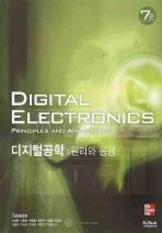 디지털공학: 원리와 응용(7판)(CD1장포함)
