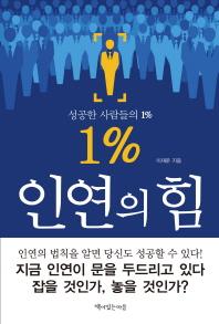 1% 인연의 힘