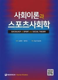 사회이론과 스포츠사회학