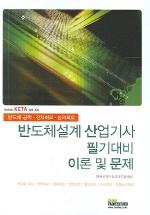 반도체설계 산업기사 필기대비 이론 및 문제