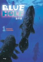 BLUE HOLE(블루홀). 1