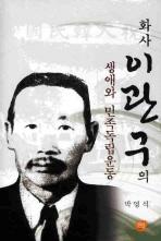 화사 이관구의 생애와 민족독립운동