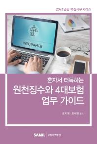 혼자서 터득하는 원천징수와 4대보험 업무가이드(2021)