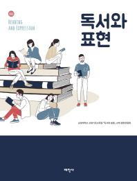 독서와 표현
