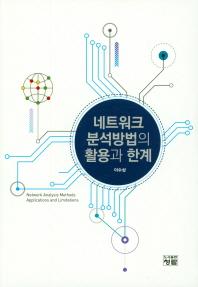 네트워크 분석방법의 활용과 한계