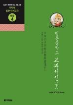 일본중학교 교과서선. 하