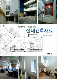 인테리어 디자인을 위한 실내건축재료