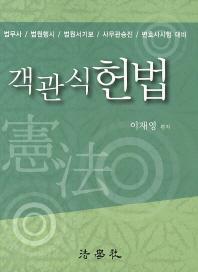 객관식 헌법(2013)