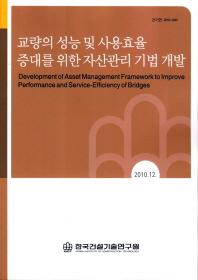 교량의 성능 및 사용효율 증대를 위한 자산관리 기법 개발