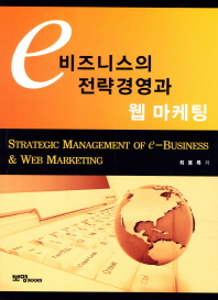 E비즈니스의 전략경영과 웹마케팅