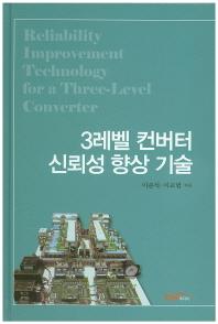 3레벨 컨버터 신뢰성 향상 기술