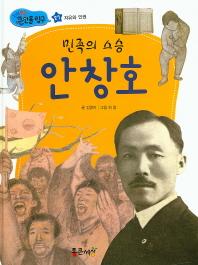 민족의 스승 안창호