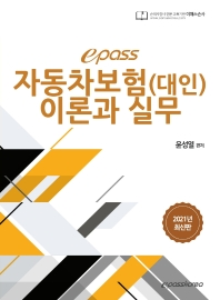 epass 자동차보험(대인) 이론과 실무(2021)