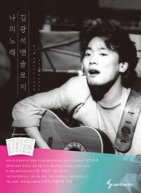 김광석 앤솔로지: 나의 노래