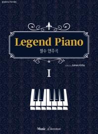 레전드 피아노. 1