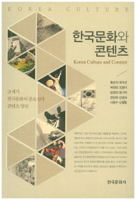 한국문화와 콘텐츠