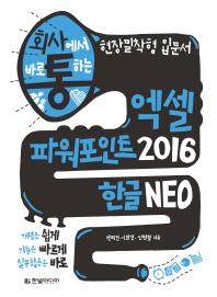 회사에서 바로 통하는 엑셀 파워포인트 2016 한글 NEO