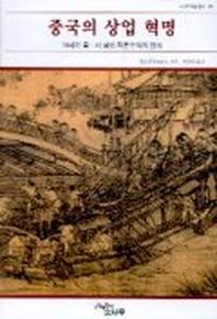 중국의 상업 혁명:19세기 중 서 상업 자본주의의 전개
