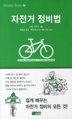 자전거 정비법