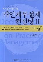 재무설계사를 위한 개인재무설계 컨설팅. 2